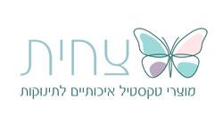 חנות בדי תינוקות עיצוב לוגו