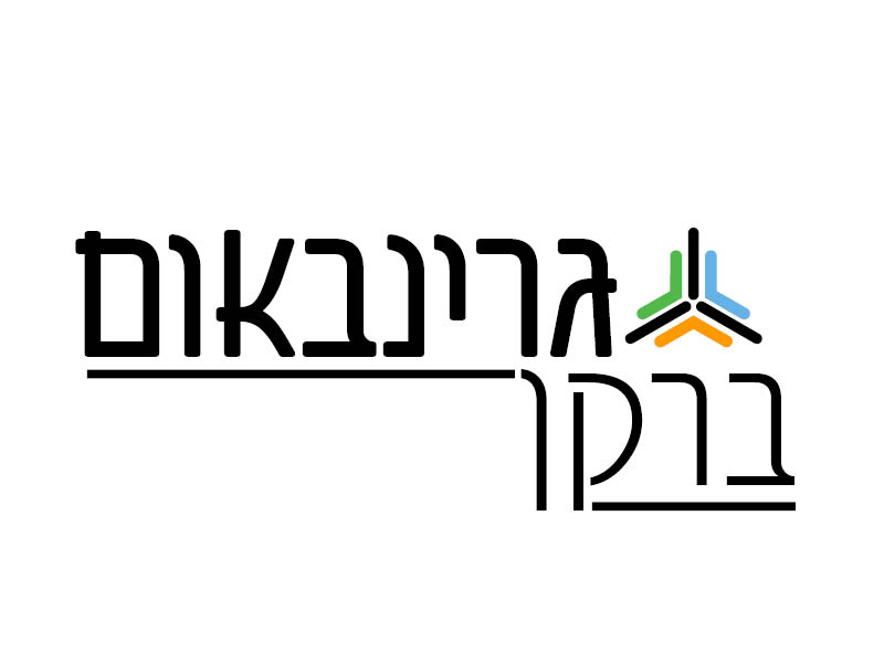 ברקן גרניבאום עוד  לוגו