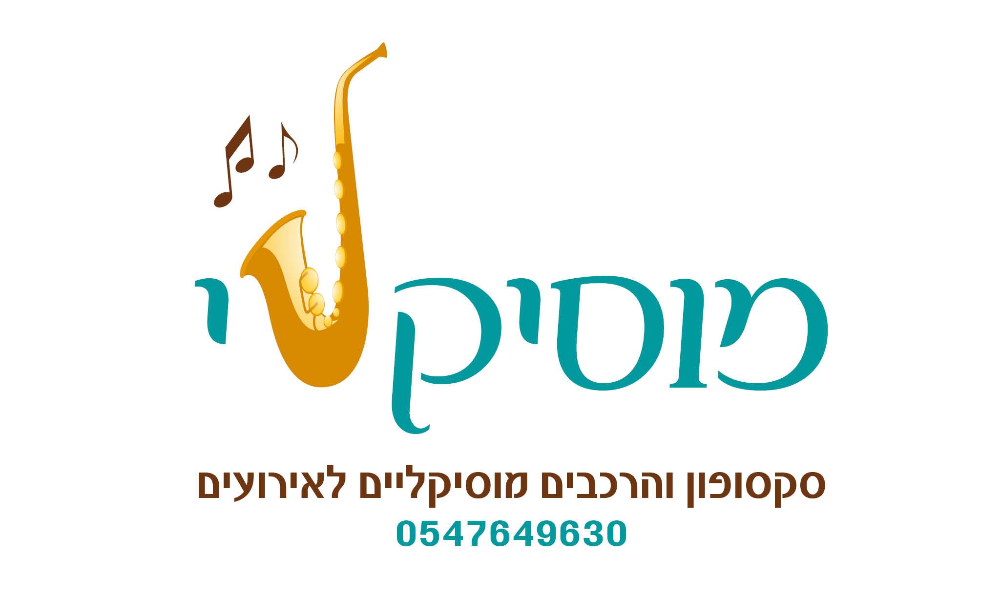 מוסיקלי לוגו ללהקה