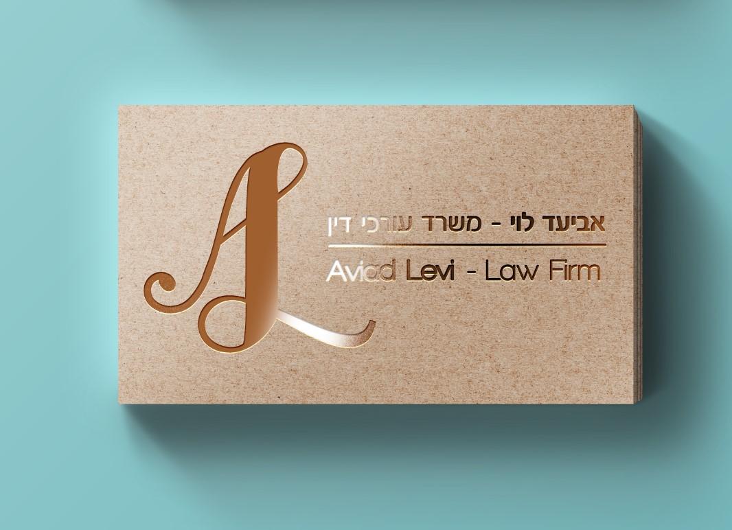 aviad levi law firmlogo design