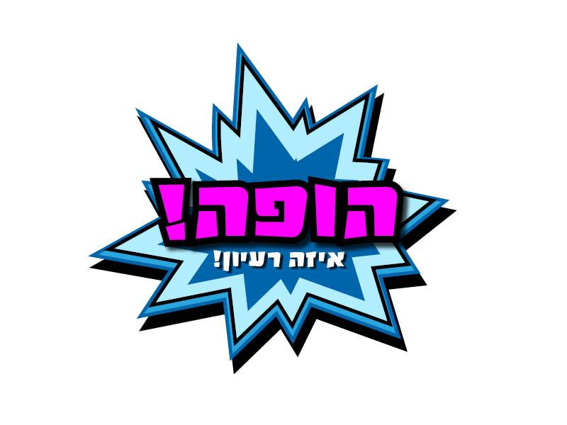 הופה! עיצוב לוגו ומיתוג