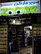 سوبر ماركت للبيع في منطقه ماحص الشارع الرئيسي من المالك مباشرة