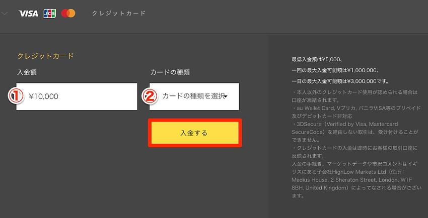 入金3.png