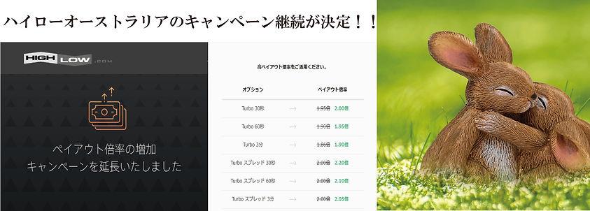 キャンペーン継続.jpg