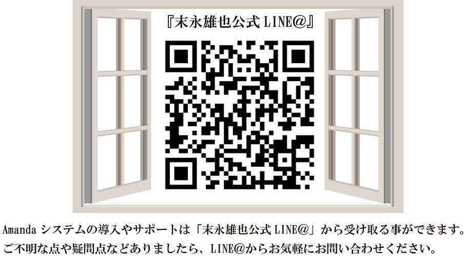 末永雄也公式LINE_.jpg