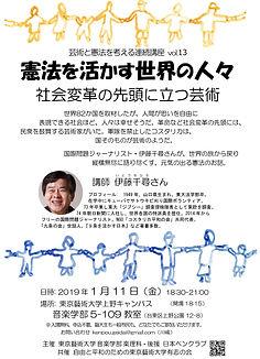 2019年01月講座ポスター_手をつなぐ人々.jpg