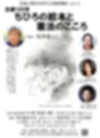 _2018年11月ポスター_全出演者.jpg