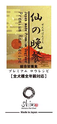 仙の晩餐 プレミアム ロウレシピ 200g