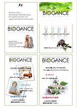 BIOGANC_EQU.jpg