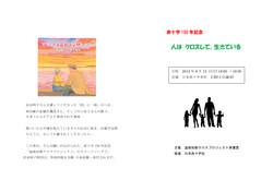 赤十字150年記念温故知新P_トークイベント2015,6,15
