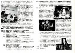 2000年カウントダウン_スコーレ通信No.13_2