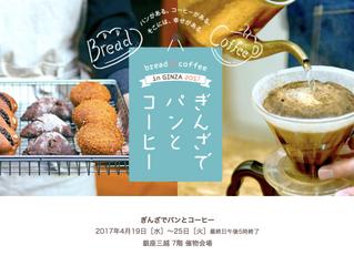 銀座三越 ぎんざでパンとコーヒーに参加