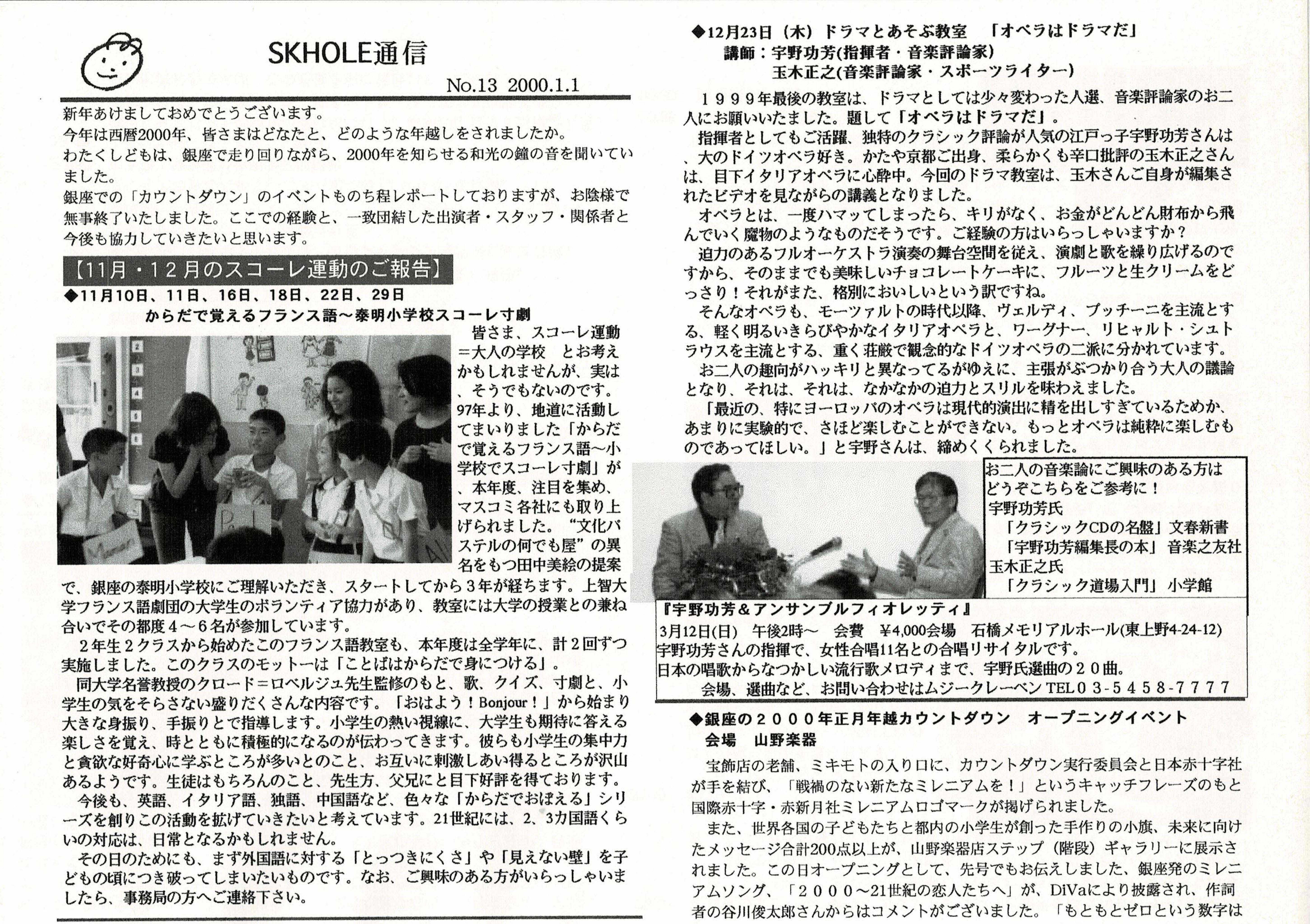 2000年カウントダウン_スコーレ通信No.13