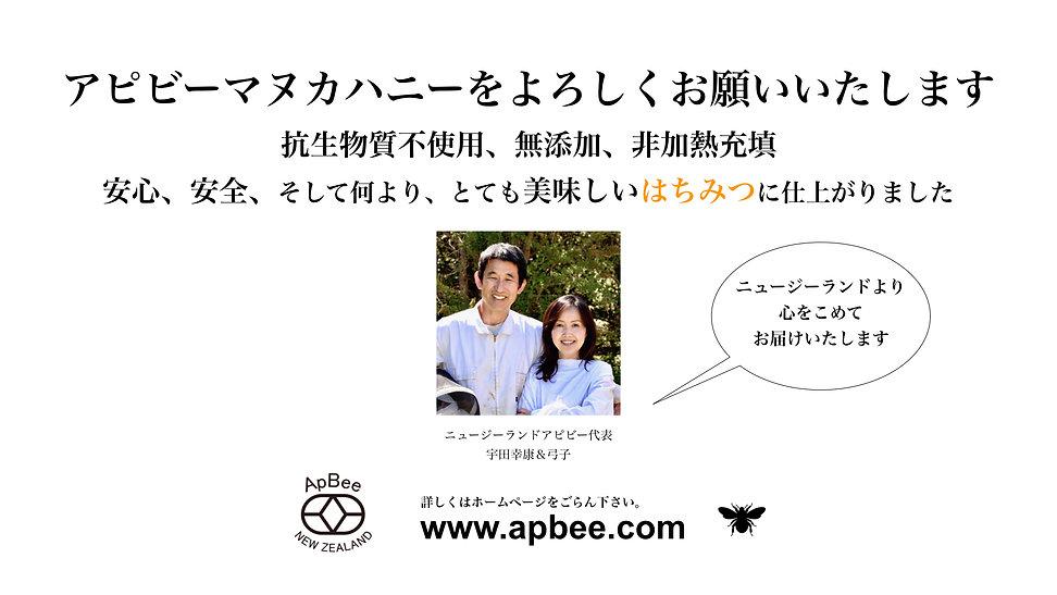 apbeeマヌカハニーリリース_2019.015.jpeg