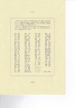 文化フロンティア会議1997_3