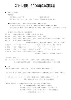 2000_スコーレ(銀座大人の学校)