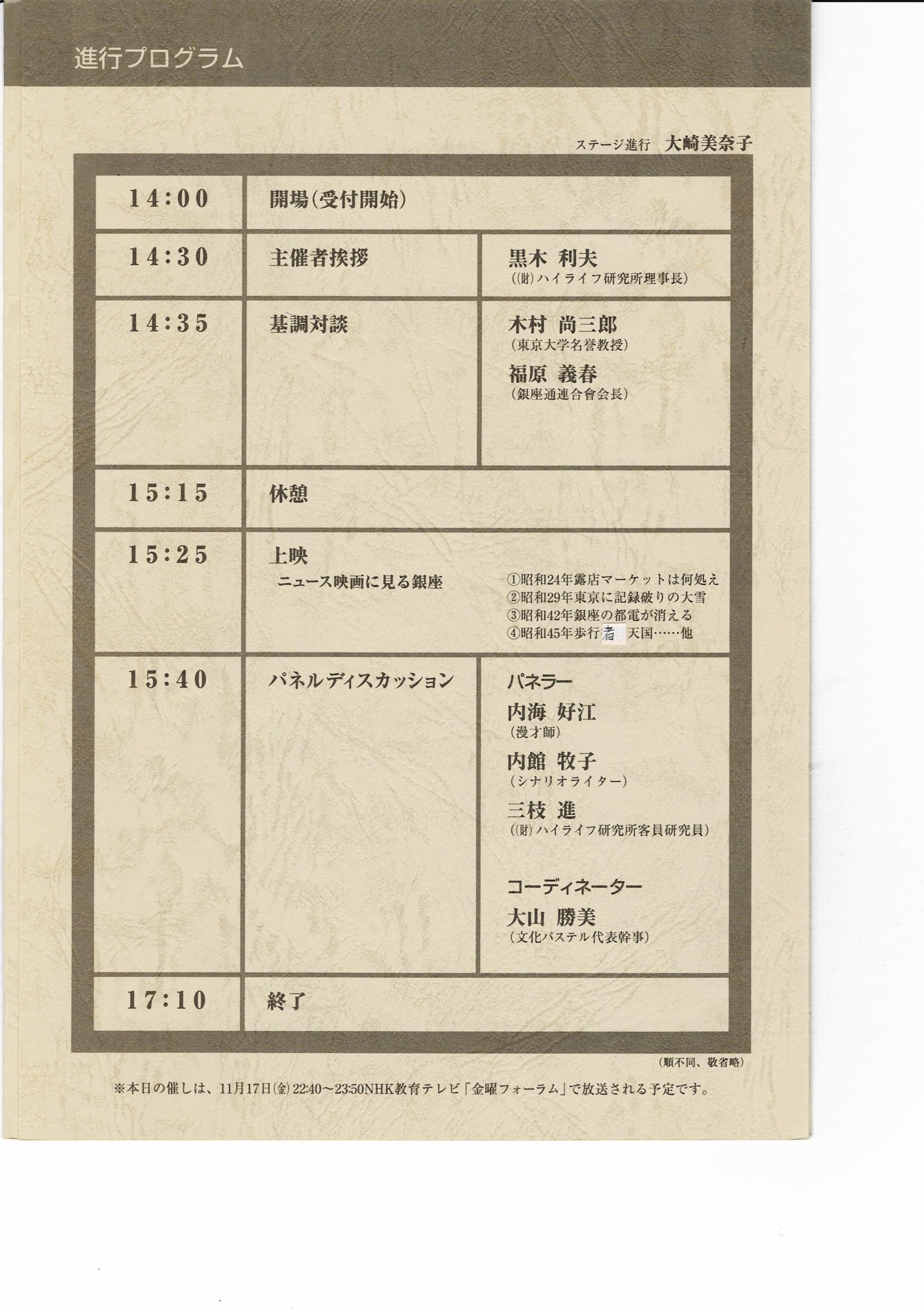 文化フロンティア会議1995_2