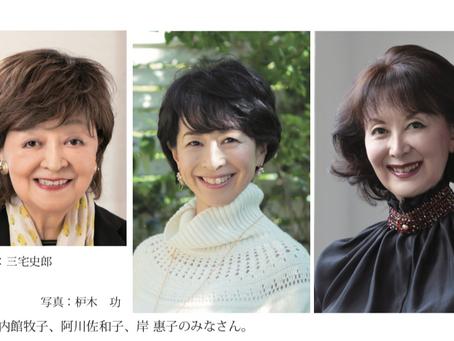 岸恵子、阿川佐和子、内館牧子さんらがプロジェクトに賛同、そしてご協力!