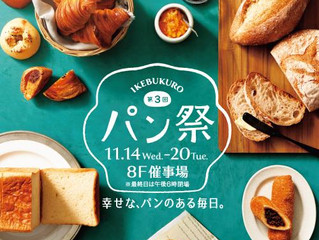 <終了>IKEBUKUROパン祭りに参加しました!