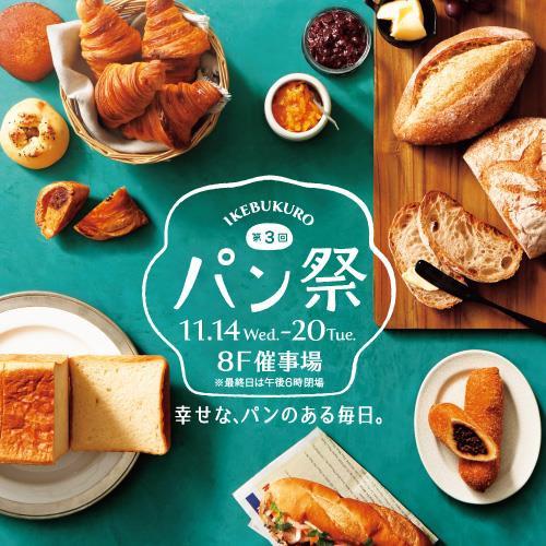 IKEBUKUROパン祭り