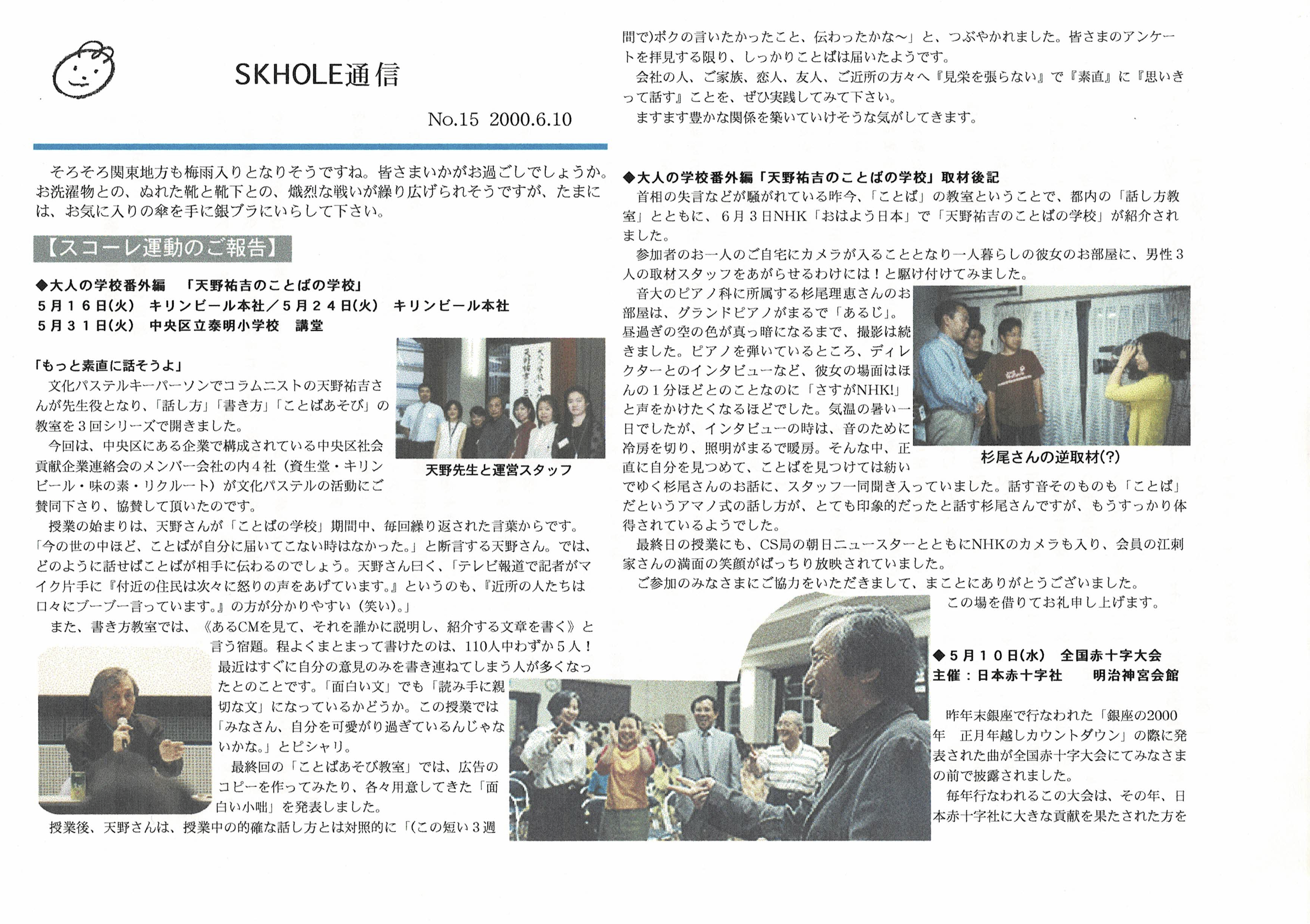 2000年_全国赤十字大会_スコーレ通信No.15