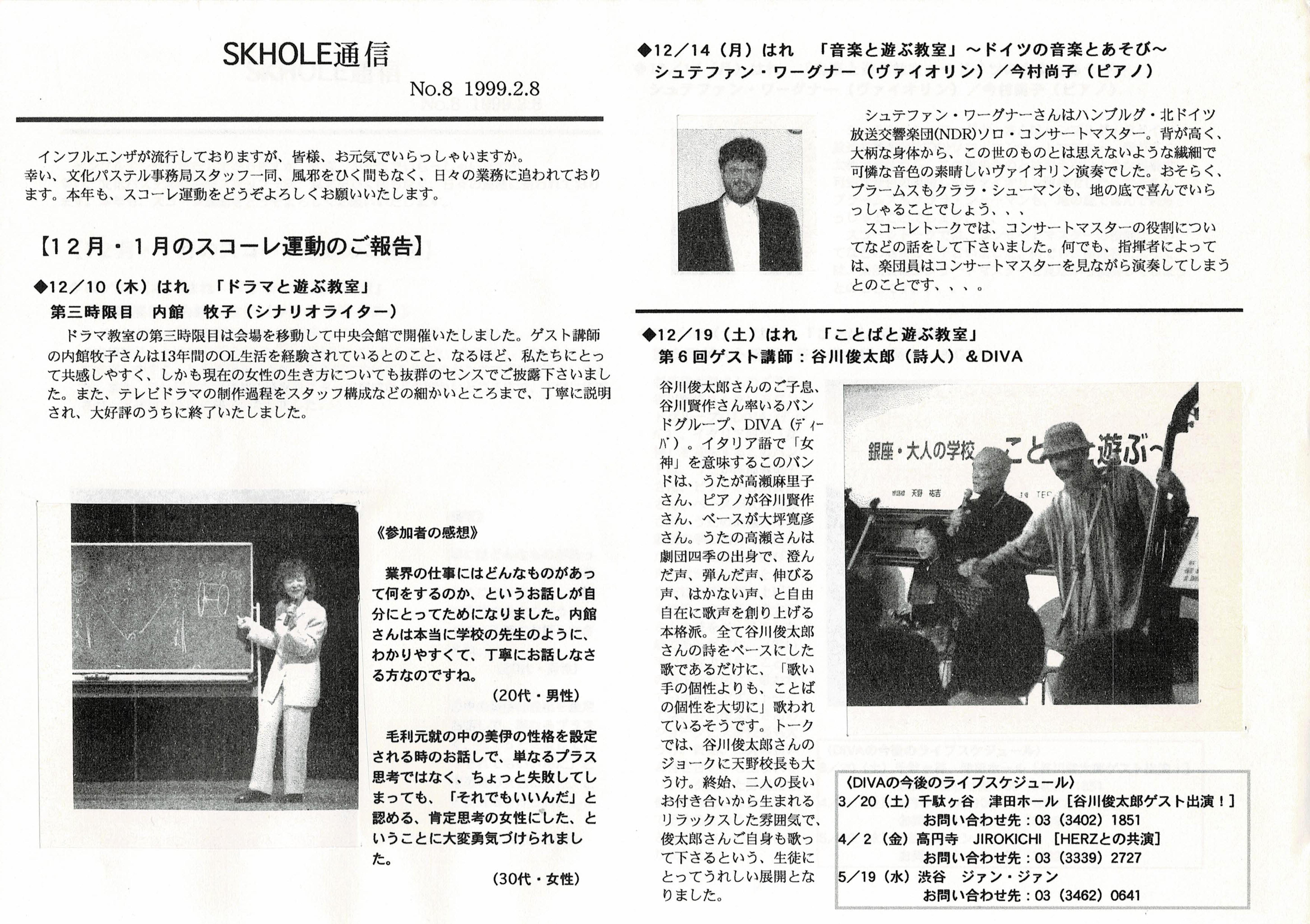 赤十字チャリティコンサート1998_NHK放映_スコーレ通信No.8