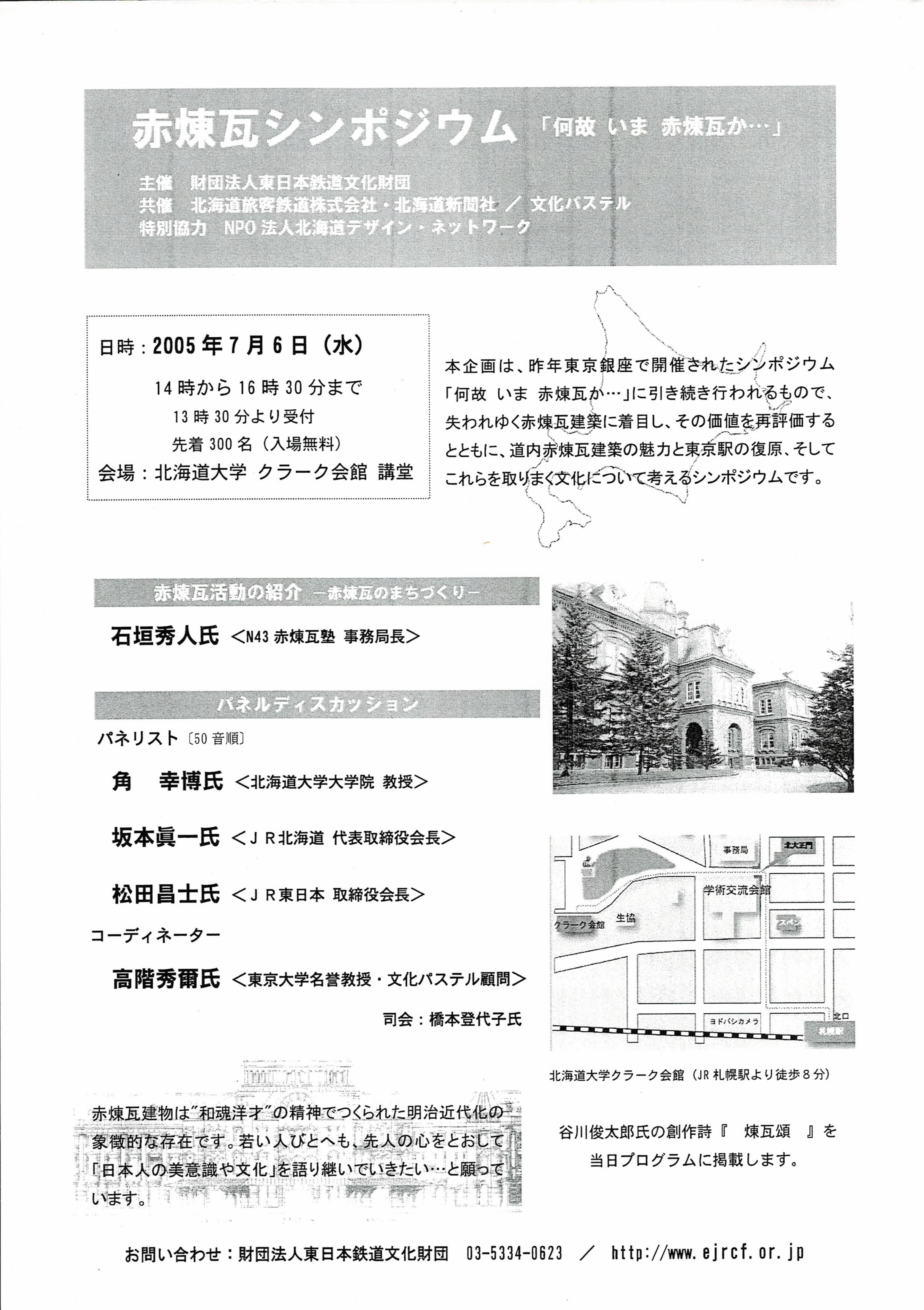 2005_シンポ「何故いま赤煉瓦か_札幌
