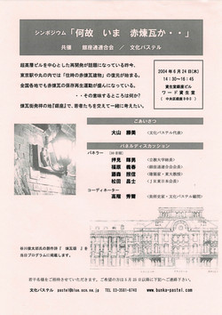 2004_シンポ「何故いま赤煉瓦か_銀座