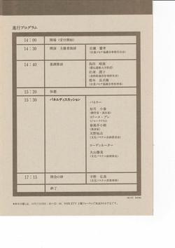 文化フロンティア会議1992_2