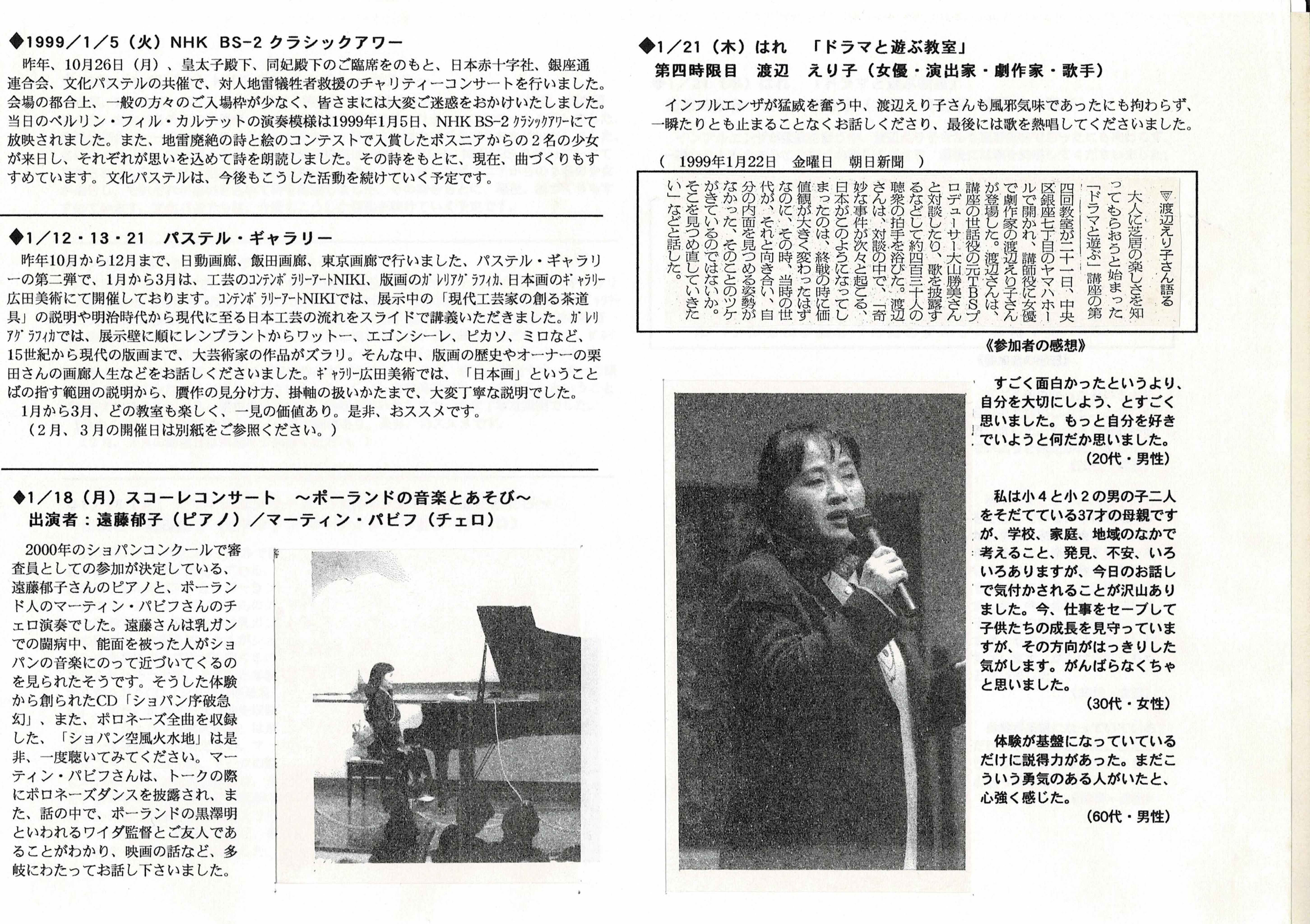 赤十字チャリティコンサート1998_NHK放映_スコーレ通信No.8_2