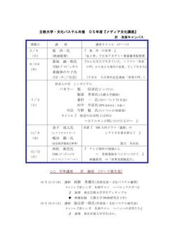 2005_メディア文化講座(立教大学)
