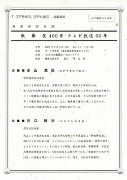 2003_川口、永山対談_ワード資生堂