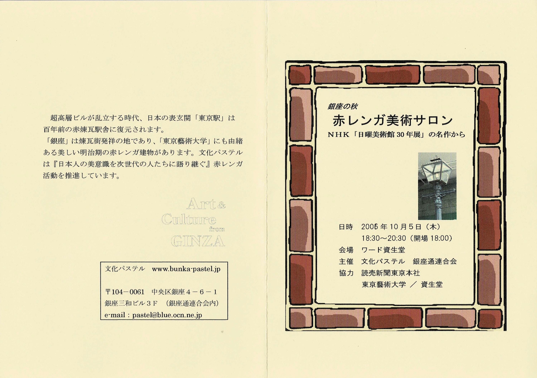 2005,'06年_赤煉瓦artサロン_ginza