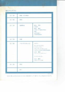 文化フロンティア会議1994_2