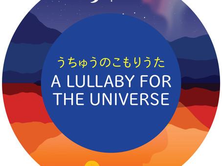 谷川俊太郎の詩、「うちゅうのこもりうた」世界初公開