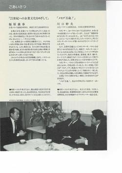 文化フロンティア会議1991_正_2
