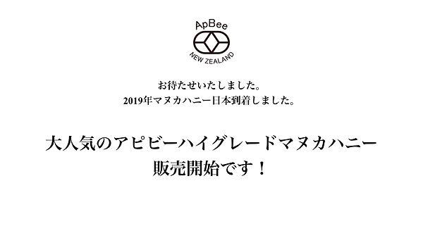 apbeeマヌカハニーリリース_2019.001.jpeg
