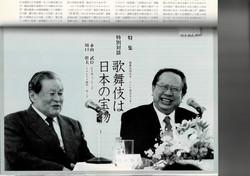 2003_川口、永山対談_月刊「演劇界』_2