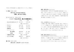 赤十字150年記念温故知新P_トークイベント2015,6,15_2