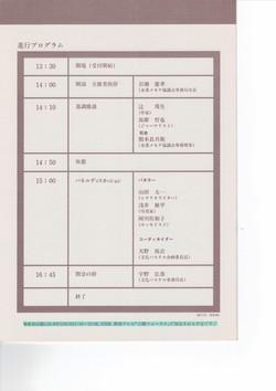 文化フロンティア会議1993_2