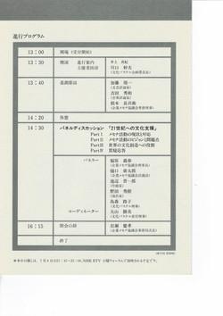 文化フロンティア会議1991_正-3