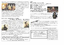 2000年_全国赤十字大会_スコーレ通信No.15_2
