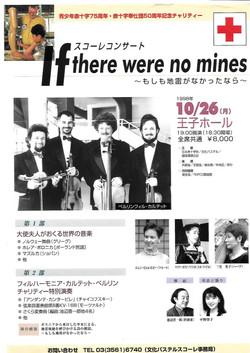 赤十字チャリティコンサート1998チラシ
