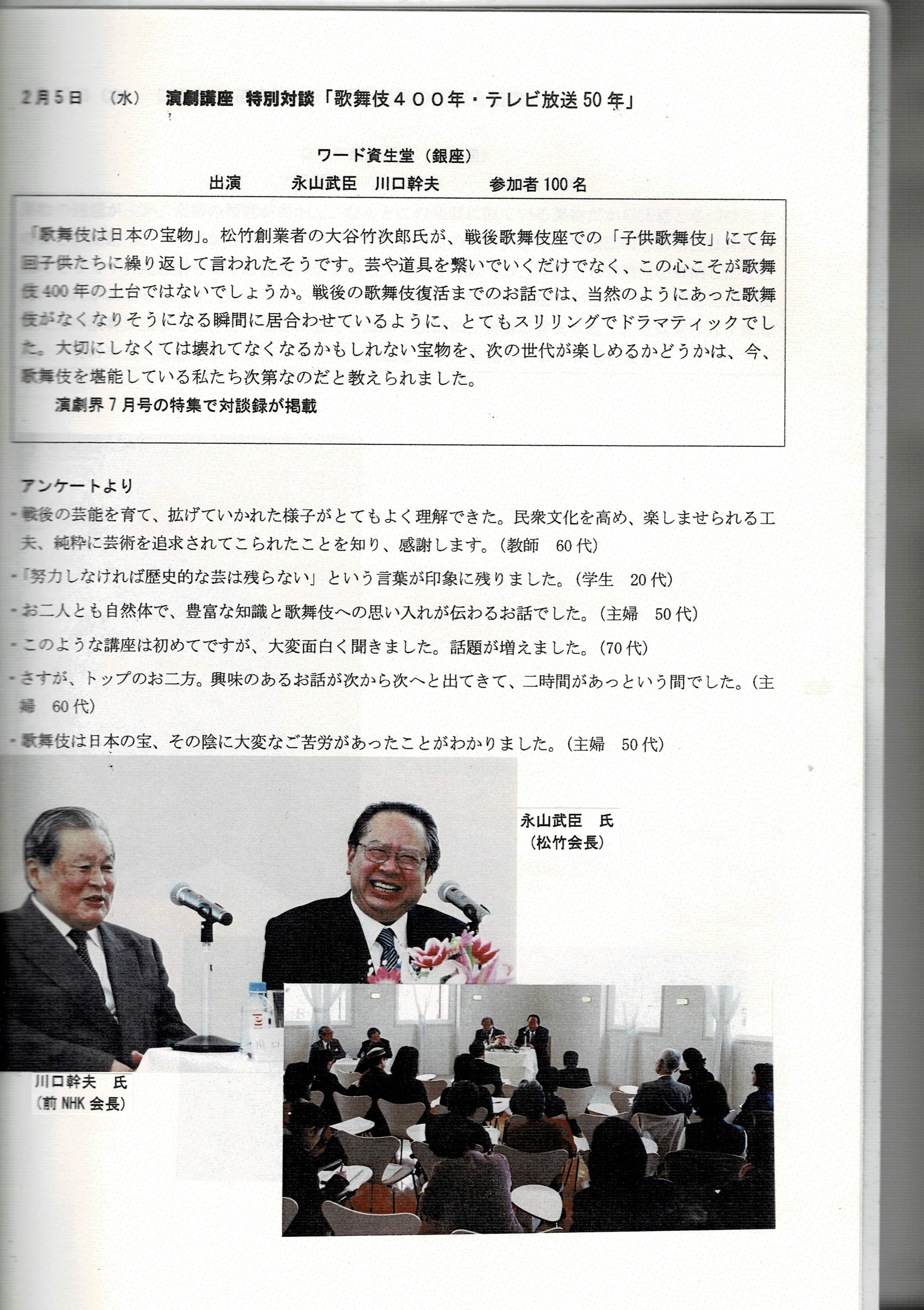 2003_川口、永山対談_ワード資生堂_2
