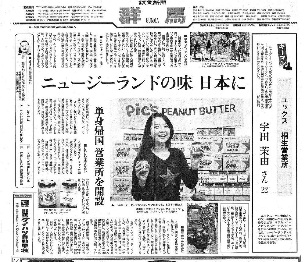 読売新聞記事掲載