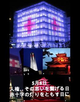 日本赤十字ライトアップイベント
