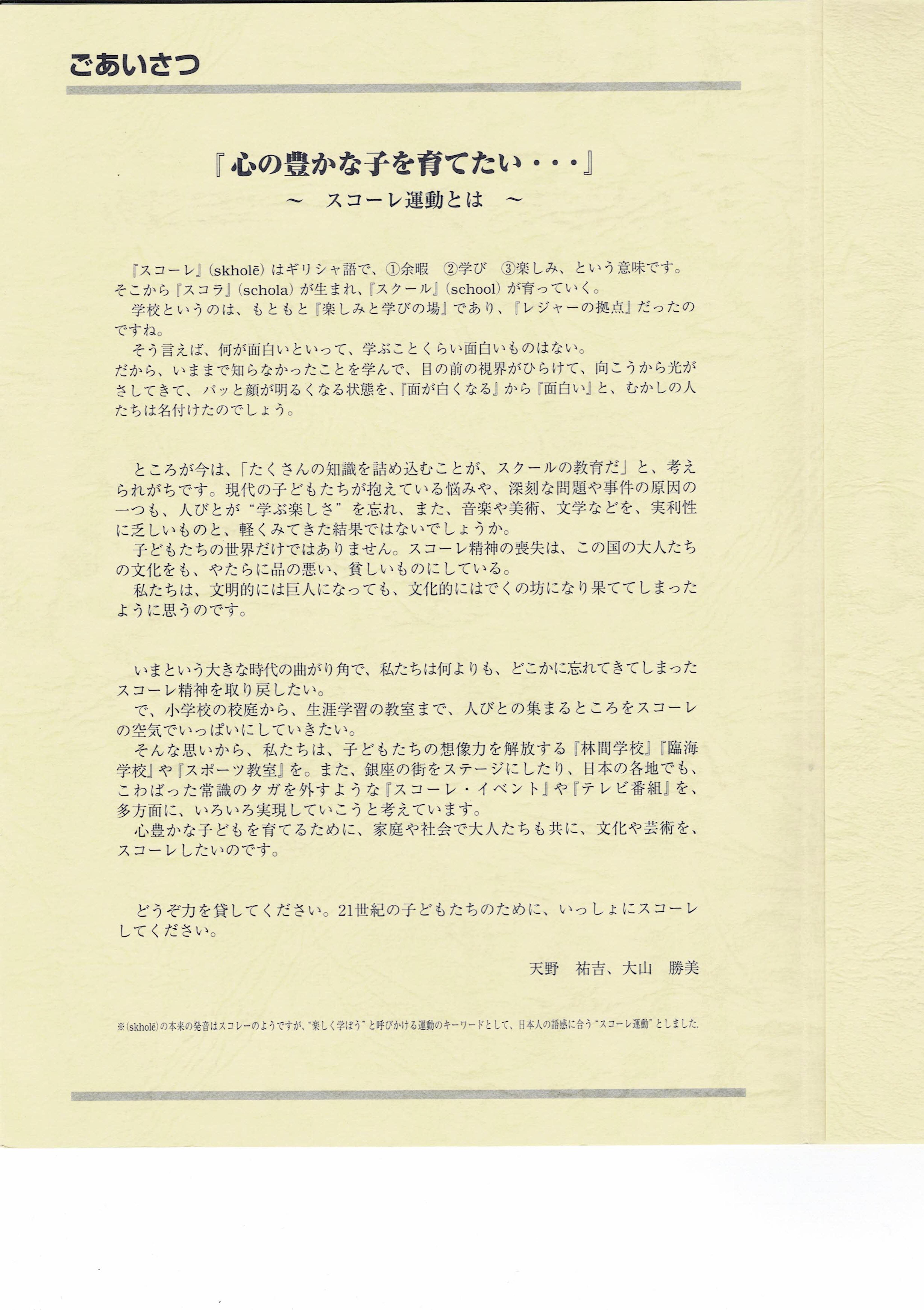 文化フロンティア会議1997_2