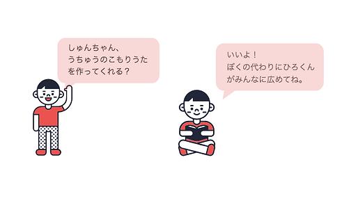 イラストしゅん&ひろ.png