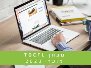 מועדי TOEFL בישראל 2020