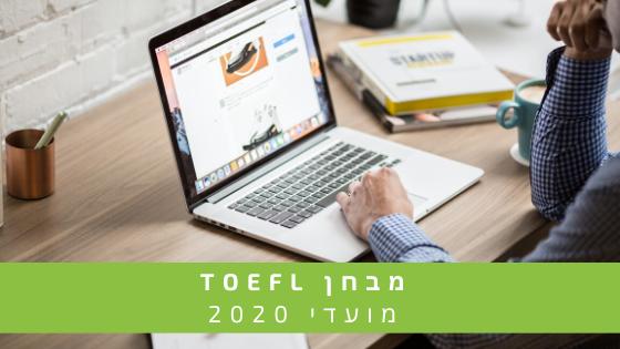 מועדי TOEFL בישראל